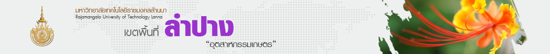 โลโก้เว็บไซต์ มทร.ล้านนา ลำปาง ร่วมจัดนิทรรศการยกระดับคุณภาพชีวิตผู้ปลูกสับปะรด | มหาวิทยาลัยเทคโนโลยีราชมงคลล้านนา ลำปาง